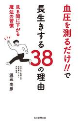 血圧を測るだけ!! で長生きする38の理由 見る間に下がる魔法の習慣