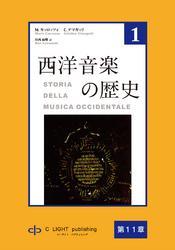 西洋音楽の歴史 第1巻 第三部 第11章 人文主義の宮廷音楽