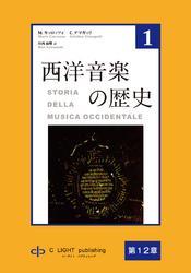 西洋音楽の歴史 第1巻 第三部 第12章 フランスとイタリアにおけるパリ風シャンソン