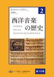 西洋音楽の歴史 第2巻 第四部 第16章 モノディに関わる理論家、人文主義者、作曲家