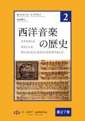 西洋音楽の歴史 第2巻 第六部 第27章 17世紀から18世紀のオペラ・セリア
