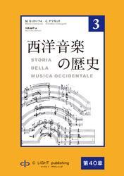 西洋音楽の歴史 第3巻 第八部 第40章 19~ 20世紀のフランスとイタリア