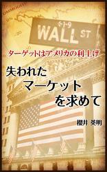 失われたマーケットを求めて・・・ターゲットはアメリカの利上げ