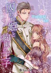 囚われ姫と約束の王子