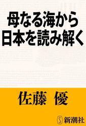 母なる海から日本を読み解く