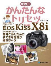 世界一かんたんなトリセツ Canon EOS Kiss X8i