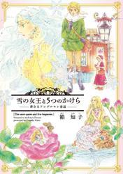 雪の女王と5つのかけら~夢みるアンデルセン童話~