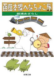 函館本線へなちょこ旅 : 1