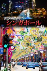 世界の街から シンガポール vol.1