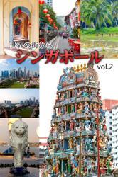 世界の街から シンガポール vol.2