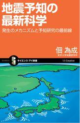 地震予知の最新科学