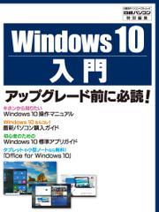 Windows 10入門(日経BP Next ICT選書)