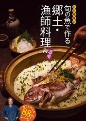 石川皓章の旬の魚で作る郷土・漁師料理&酒肴
