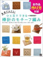 ひと玉でできる棒針のモチーフ編み