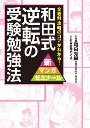 和田式 逆転の受験勉強法 全教科攻略のコツがわかる!