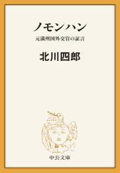 ノモンハン 元満州国外交官の証言