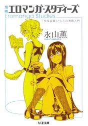 増補 エロマンガ・スタディーズ ――「快楽装置」としての漫画入門