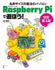 Raspberry Piで遊ぼう! 改訂第4版 ~【2】から、 モデルB+, Bまで全てに対応