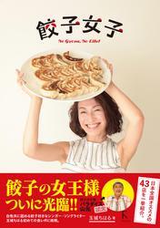 餃子女子 No Gyoza, No Life !