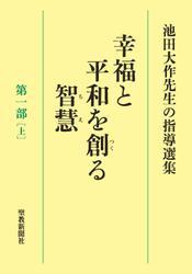 池田大作先生の指導選集 幸福と平和を創る智慧 第一部[上]