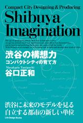 渋谷の構想力 コンパクトシティの育て方