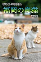 まちねこ写真集・福岡の島猫 vol.2