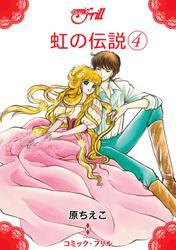 虹の伝説(コミック・フリル)