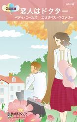 恋人はドクター 結婚から始めて、他