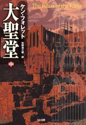 大聖堂(中)