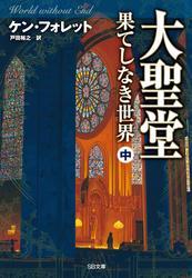 大聖堂―果てしなき世界(中)