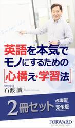 【2冊セット】英語を本気でモノにするための心構え・学習法