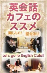 英会話カフェのススメ