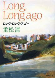 ロング・ロング・アゴー