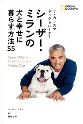 ザ・カリスマ ドッグトレーナー シーザー・ミランの犬と幸せに暮らす方法55