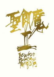 THE WORST BLACK MASS TOUR「B.D.10」(B.D.10/1989)