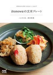 itonowaの玄米プレート 玄米がもりもり食べられるおいしいおかず