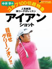 中井学のゴルフ100切超特急 アイアンショット ゴルフ驚速上達シリーズ