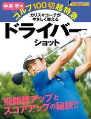 中井学のゴルフ100切超特急 ドライバーショット ゴルフ驚速上達シリーズ