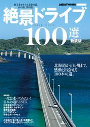 新装版 絶景ドライブ100選 ル・ボラン特別編集