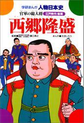 西郷隆盛 官軍の総大将