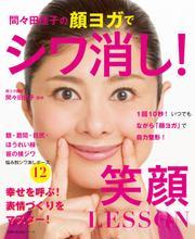 間々田佳子の顔ヨガでシワ消し!笑顔LESSON