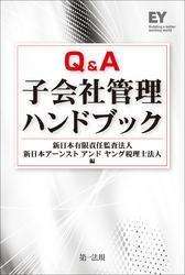 Q&A子会社管理ハンドブック