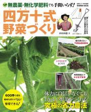 四万十式野菜づくり 無農薬・無化学肥料でも手間いらず!