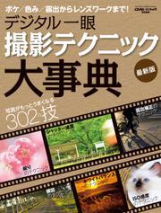 デジタル一眼 撮影テクニック大事典 最新版