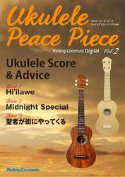 ウクレレ・ピース・ピース ローリングココナッツ・デジタル Vol.2