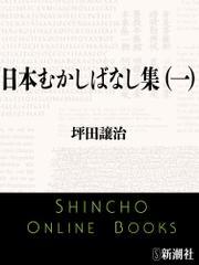日本むかしばなし集(一)(新潮文庫)