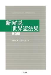 新解説世界憲法集 第3版