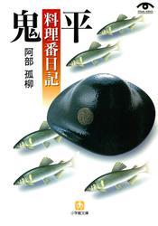 鬼平料理番日記(小学館文庫)