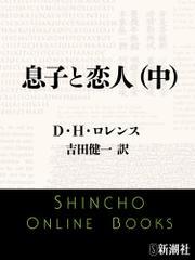 息子と恋人(中)(新潮文庫)