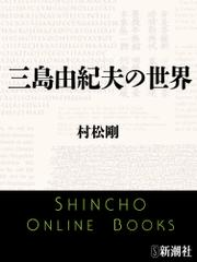 三島由紀夫の世界(新潮文庫)